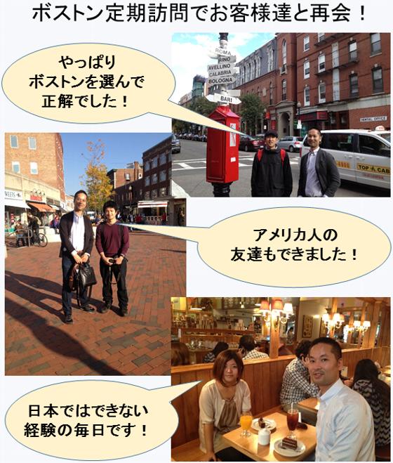 定期訪問でボストン留学中のお客様達と再会!