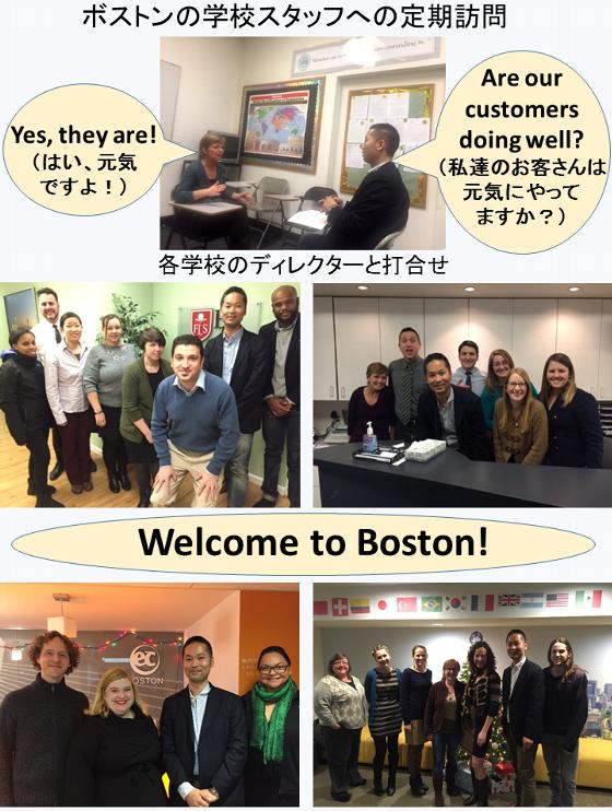 ボストンの語学学校スタッフ達とも再会しました!