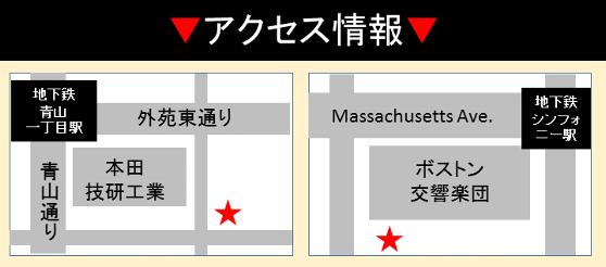 アクセス情報(東京&ボストン)