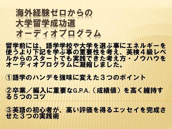 daigaku-ryugaku3