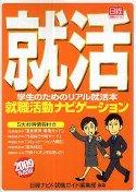 就職活動の本