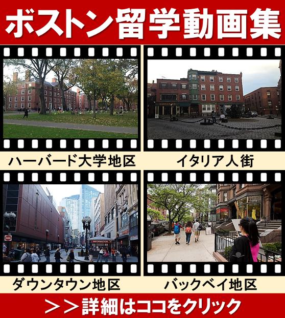 ボストン留学動画のトップへ