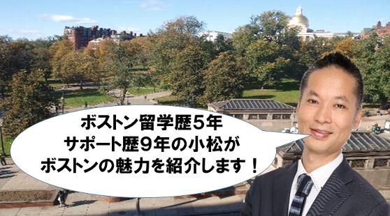 ボストン留学歴5年&サポート歴9年の小松が町の魅力を紹介します!