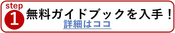 step1:無料ガイドブック・プレゼント中