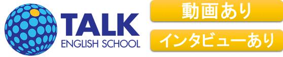 トーク・ボストン校(TALK English Schools Boston)のロゴマーク