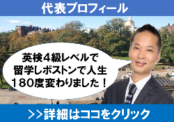 代表プロフィール