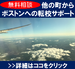 ボストンへの転校サポート