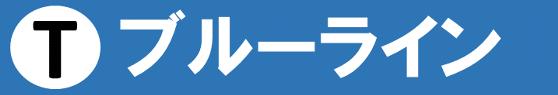 地下鉄ブルーラインのマーク