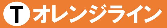 地下鉄オレンジラインのマーク