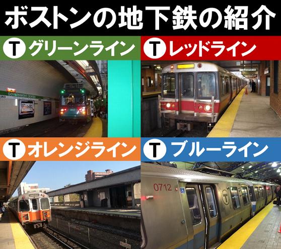 ボストン地下鉄の紹介