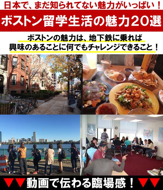 ボストン留学生活(暮らし)の魅力20選