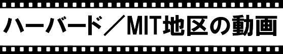 ハーバード・MIT地区の動画
