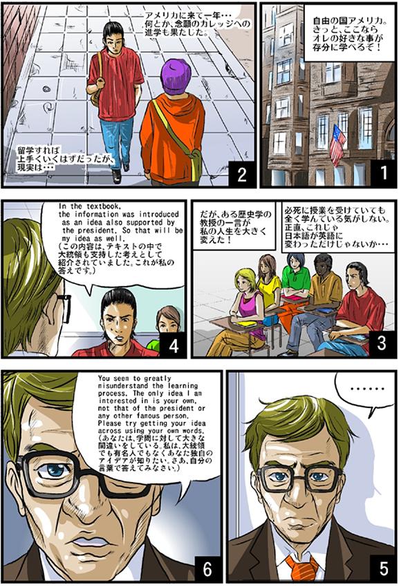 アメリカ大学留学マンガの3ページ目:いざボストンへ出発する