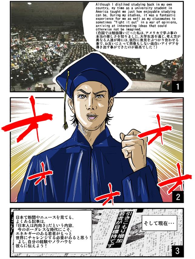 アメリカ大学留学マンガの5ページ目:アメリカの大学を卒業