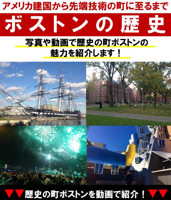 ボストンの歴史の解説