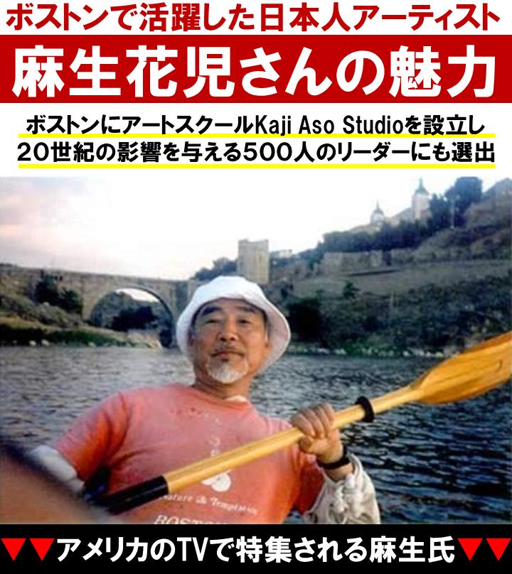 ボストンで活躍した日本人アーティスト麻生花児(Mr. Kaji Aso)の魅力