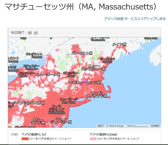 ボストン周辺のソフトバンク携帯対応地域