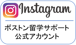 ボストン留学公式インスタグラム