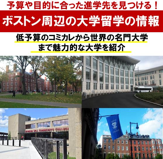 ボストン周辺の大学情報