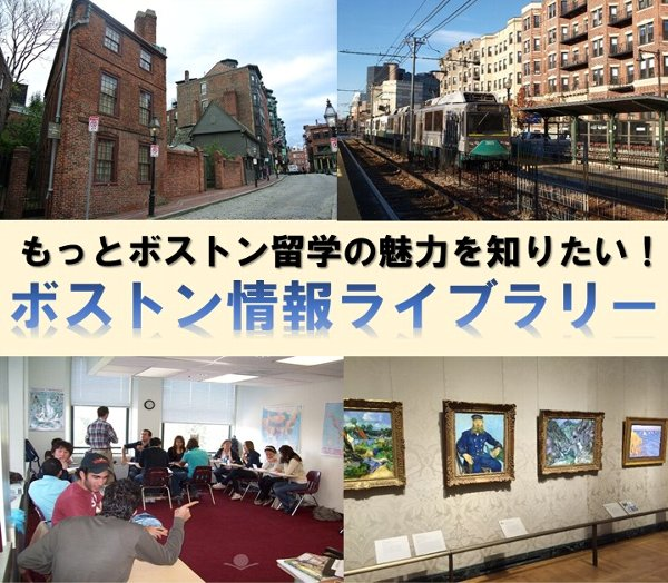 ボストン留学情報ライブラリー