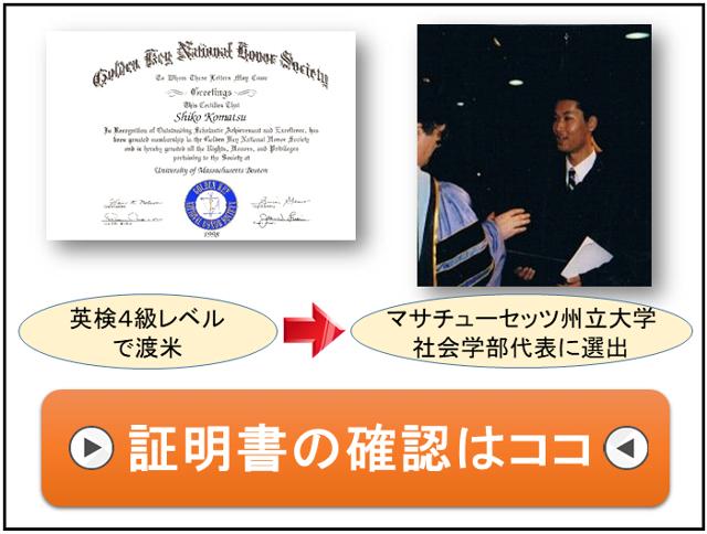 アメリカ・マサチューセッツ州立大学の学部代表の証明書