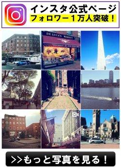 ボストン留学公式インスタグラム