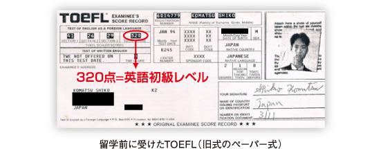 TOEFLの証明書