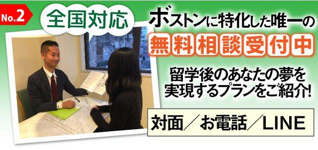 【No.2】無料相談について