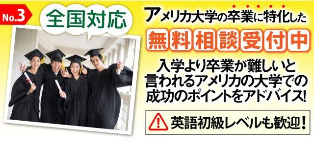 【No.3】卒業が難しいと言われるアメリカ大学での成功を支援