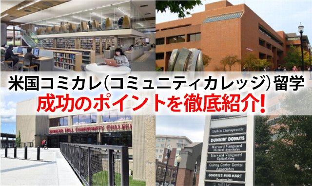 アメリカのコミュニティカレッジ(コミカレ)留学の成功のポイント徹底紹介