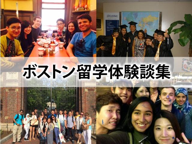 アメリカ・ボストン留学体験記、合計20名以上の留学体験談