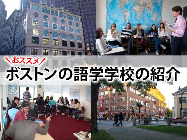 ボストン(アメリカ)語学留学情報、おすすめの語学学校