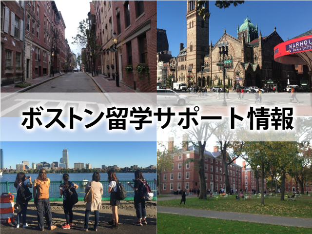 ボストン留学サポート情報の紹介