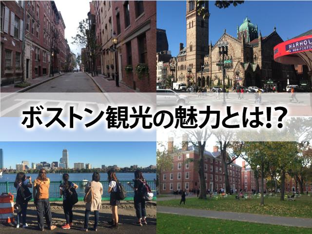 ボストン観光名所をインスタ映え写真&Google地図で紹介!
